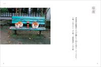 20070711_umezaseki
