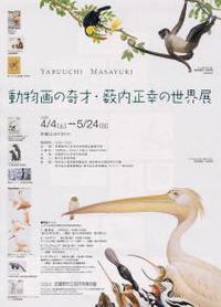 Yabuuchiflyer