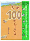 Chika100f