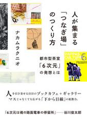 Rokujigen_obithumb180xauto1010