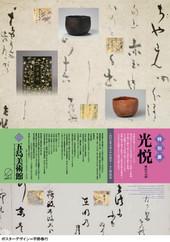 Poster_jidai_09