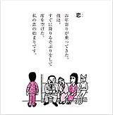 Box_141108zaitsu_pic7
